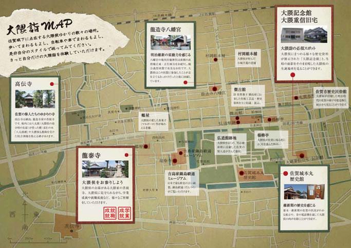 大隈詣マップ